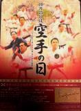 karatenohi1